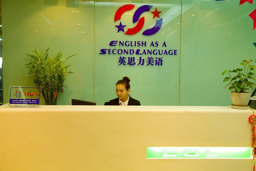 郑州英思力美语—郑州最好的英语培训班