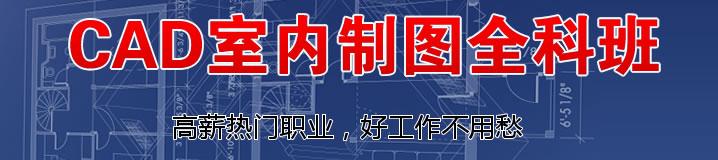 上海cad制图培训
