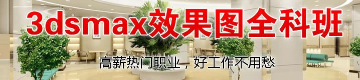 上海3dmax效果图培训班