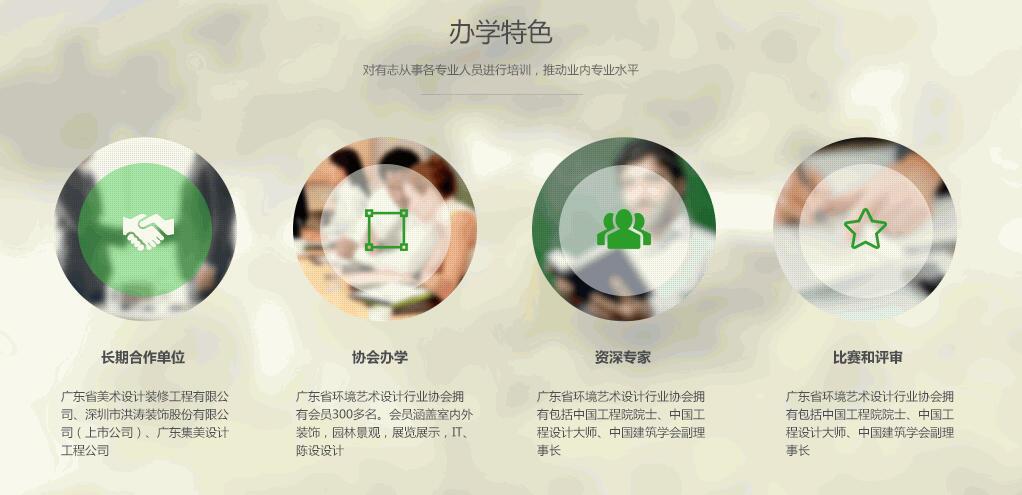 广州室内设计培训学校