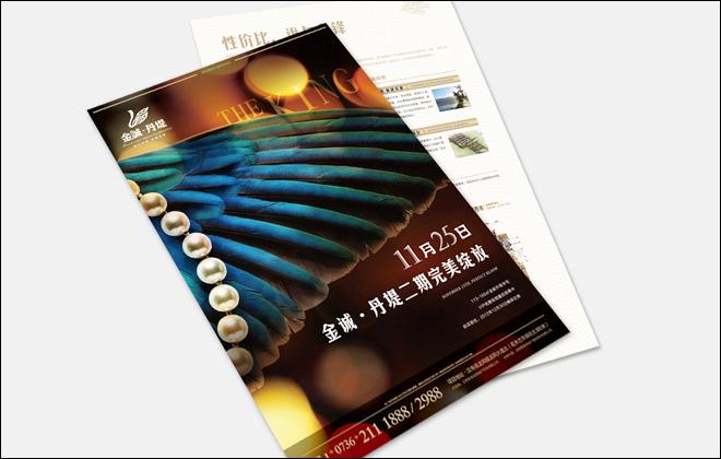 深圳平面设计培训宣传海报设计
