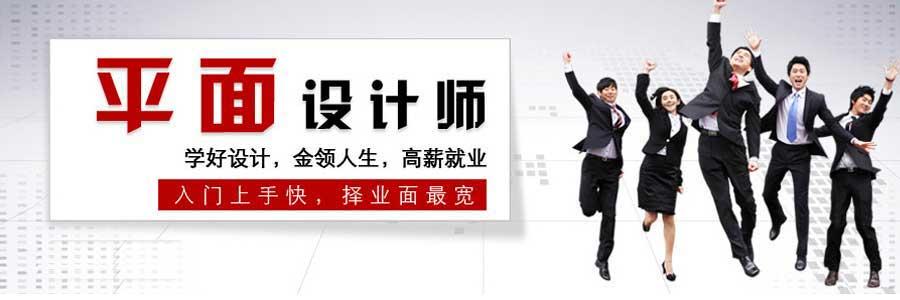 重庆平面设计培训班
