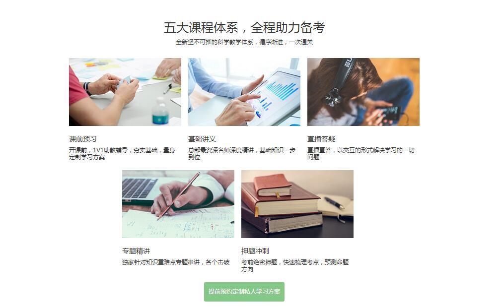 安阳会计培训班注会五大课程体系