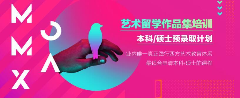 北京艺术留学培训