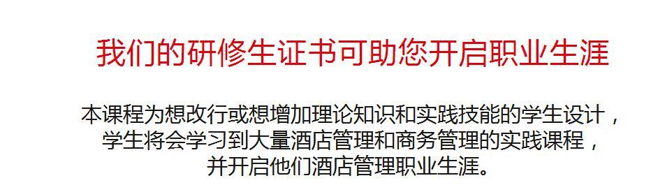 上海国际酒店管理培训