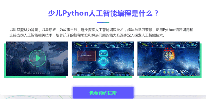 宜昌少儿Python编程哪里好