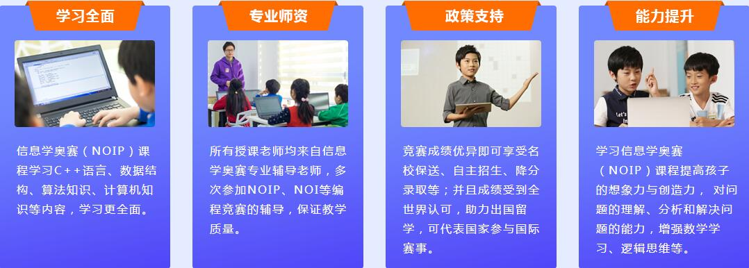 武汉信息学奥赛培训学校哪里更专业