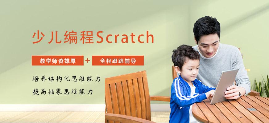 长沙童程童美少儿scratch编程培训机构