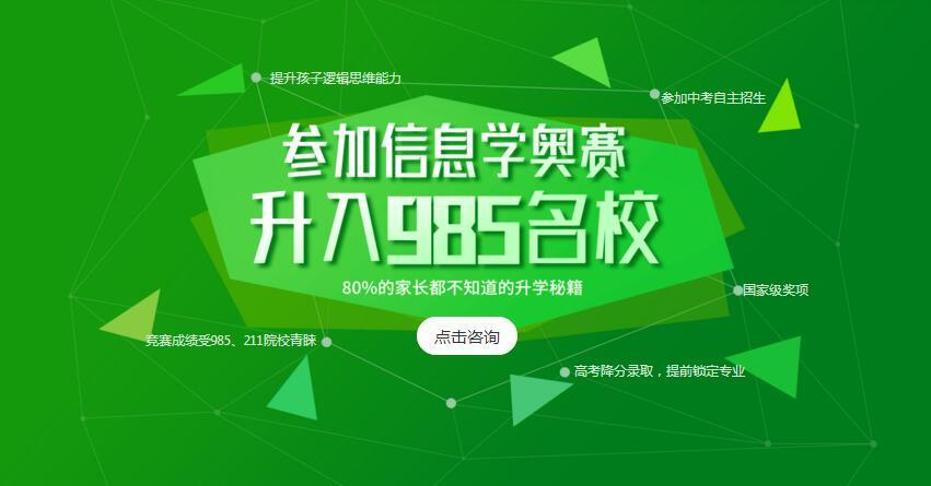 深圳童程童美信息学奥赛编程培训机构