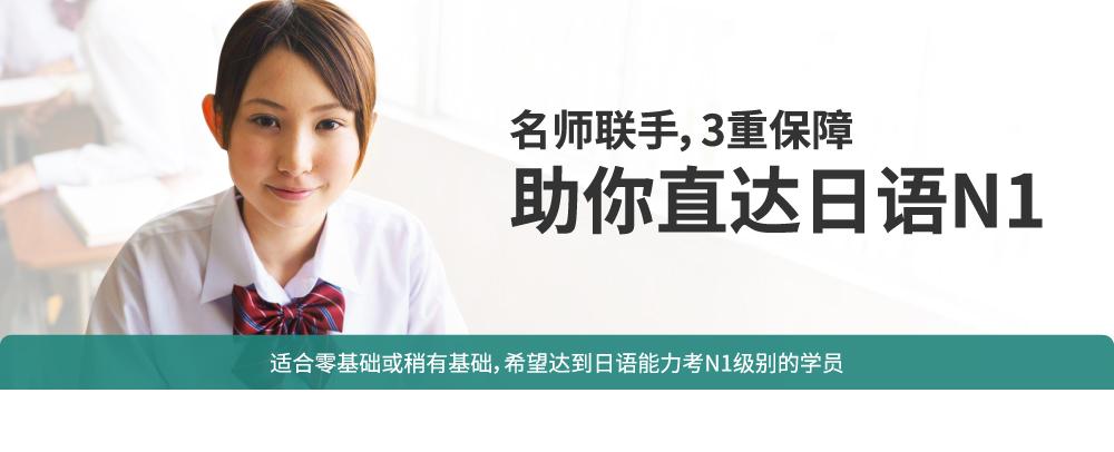 福州樱花日语培训学校